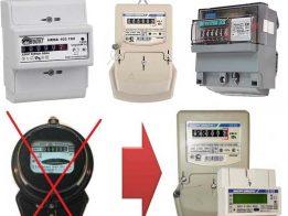 Замена электрического счётчика